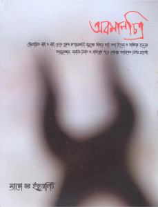 Abamanchitra-front-cover2