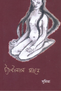 tantalas-jaane-front-cover-001
